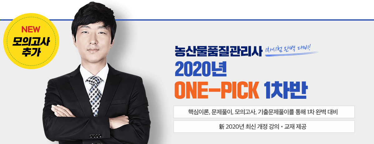 2020 ONE-PICK 1차반