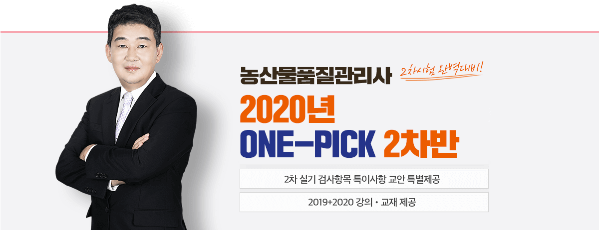 2020 ONE-PICK 2차반